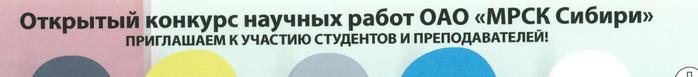 Открытый конкурс научных работ